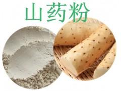 山药提取物 100% 山药萃取 纯天然果蔬粉