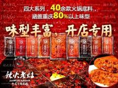 串串底料厂|砂锅串串底料批发