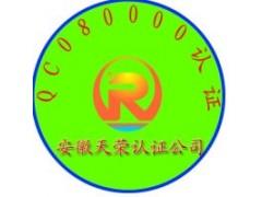 办理TL9000通讯工业质量管理体系认证