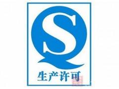 代办大米QS生产许可证