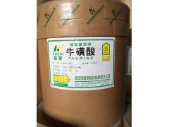 厂家直销食品级营养强化剂牛磺酸