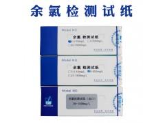 余氯检测试纸 医院污水处理检测余氯试纸0-10mg/l