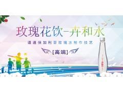 瓶装水品牌卉和水诚邀饮料招商合作