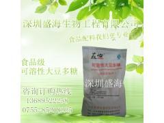 大豆多糖 食品级 稳定剂 生产厂家供应 量大包邮