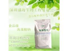量大包邮 食品级 海藻酸钠 长期现货供应