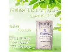 量大包邮 食品级 瓜尔豆胶 长期现货供应