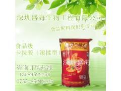 现货供应  食品级 卡拉胶 (滚揉型)  厂家直销 量大优惠