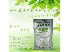 批发供应 纯粉卡拉胶 (K型) 食品级 增稠剂 1kg起批