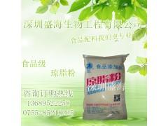 琼脂粉、琼脂条 食品级 增稠剂 生产厂家供应 量大包邮