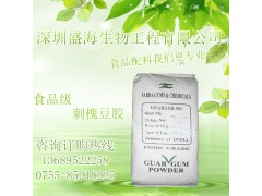 刺槐豆胶 食品级 增稠剂 生产厂家供应 量大包邮