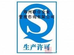 代办挂面QS生产许可证