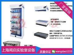 生物安全实验室 净气型储药柜(双层过滤)