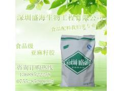 亚麻籽胶 食品级 增稠剂 生产厂家供应 量大包邮