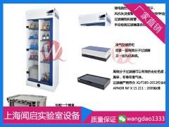 上海闻启实验室家具  净气型储药柜(双层过滤)