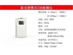 高精度污水COD检测仪化学需氧量COD消解仪废水重金属测定仪