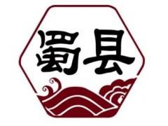 蜀县一次性火锅底料生产批发、代工、免费贴牌