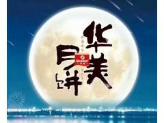 2017华美月饼团购