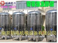【南京明瑞发酵罐定制】酵素发酵罐 啤酒发酵罐 储存搅拌罐