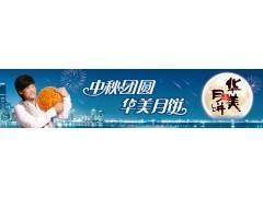 华美月饼厂家直销|华美月饼工厂