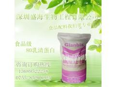 批发供应 80浓缩乳清蛋白 粉 食品级 营养强化剂 1kg