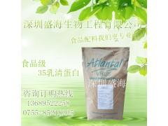 批发供应 WPC35乳清蛋白 食品级 营养强化剂 1kg起批