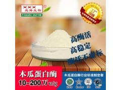 庞博酶 木瓜蛋白酶 10万 低活力嫩肉软化植物蛋白酶