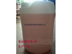 厂家直销食品级吐温-80的价格,吐温-80生产厂家