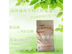 L-阿拉伯糖 食品级   生产厂家供应  量大包邮
