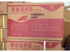 厂家直销食品级辣椒精,油溶性辣椒精,水溶性辣椒精6个辣度
