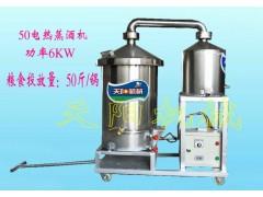 50型电加热蒸酒机