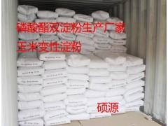 郑州硕源食品级磷酸酯双淀粉的价格,磷酸酯二淀粉价格