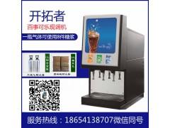 太原可乐机厂家直销商用百事可乐现调机器