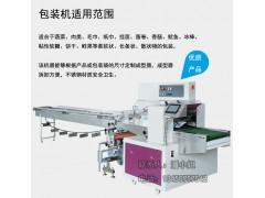 厂家供应下走纸枕式包装机 气调蔬菜包装机 蔬菜包装机