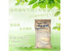 量大包邮 食品级  麦芽糖醇  长期现货供应