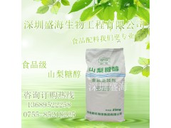 山梨糖醇 食品级 甜味剂 生产厂家供应 量大包邮
