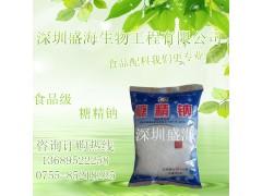糖精钠  食品级 甜味剂 生产厂家供应 量大包邮