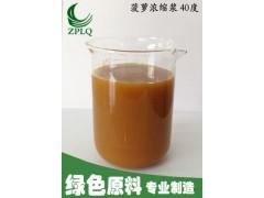 菠萝浓缩汁
