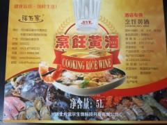 酿造料酒、烹饪黄酒供应