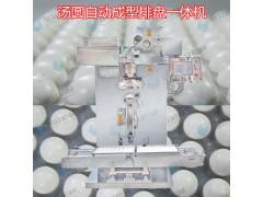 供应旭众露水汤圆机 汤圆自动成型排盘机 汤圆生产设备