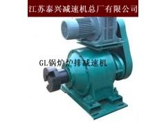 专业订做GL-30P锅炉减速器和配件厂