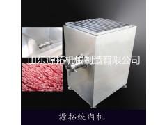 肉食加工机械  肉制品加工设备 大型绞肉机