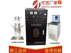 大容量光化学反应仪;小型光化学反应仪;光化学反应 安徽三木