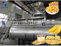 香蕉脆片真空油炸机、香蕉深加工设备、香蕉脆低温油浴脱水干燥机