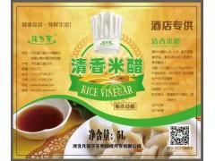 清香米醋供应