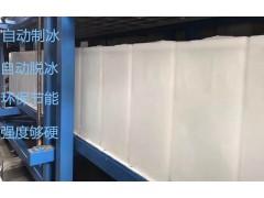 博泰25吨冰砖机设备价格,25吨大型冰块制冰机,1吨冰块成本