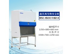 BSC-1500IIB2-X生物安全柜价格  厂家  售后