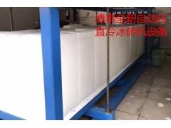 直冷式块冰机与盐水池块冰机的优势与劣势