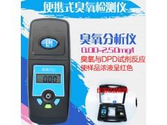 便携式水中臭氧分析仪比色计臭氧发生器消毒残留浓度臭氧检测仪