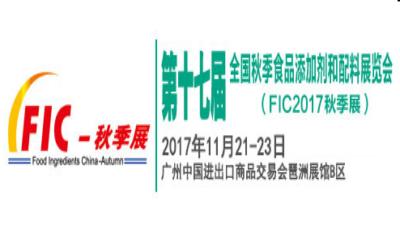 第十七届全国秋季食品添加剂和配料展览会(FIC2017秋季展)