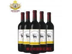 雅云坊国际红酒汇 进口葡萄酒招商加盟代理 丘之谜红葡萄酒